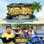 韓国バラエティ番組「ジャングルの法則」視聴方法まとめ!ジンにチャニョル、ミンギュも出演!