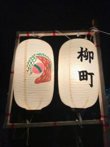 japanese festival kantomatsuri kanto kaneen japanese stationery 文具 金圓 竿燈祭り