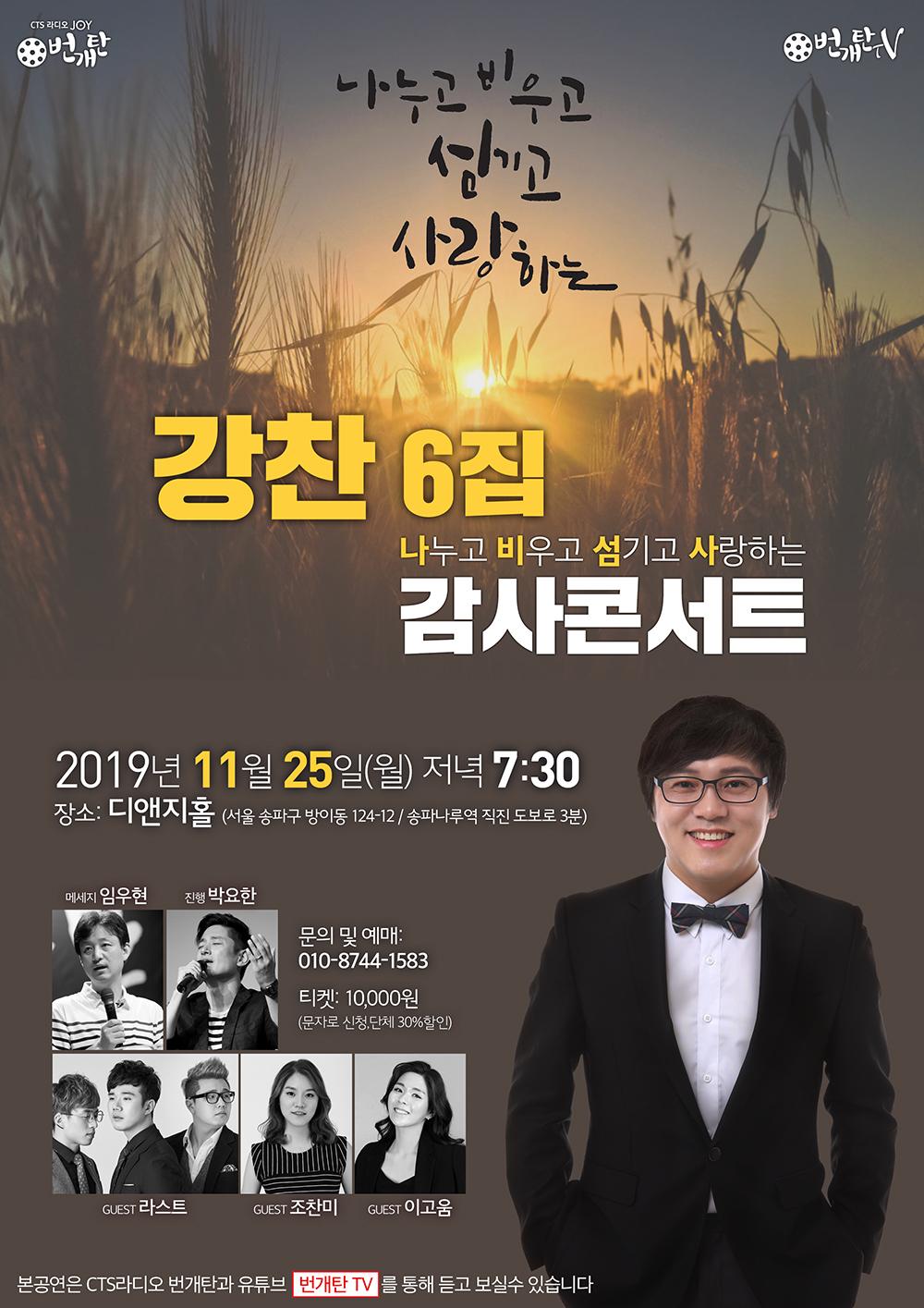 강찬6집 '나비섬사' 감사콘서트 2019.11.25월
