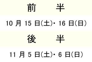 日程 東京A