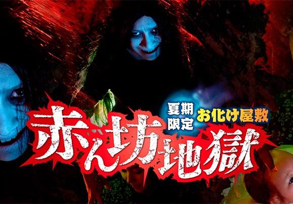 """""""Bebé en el infierno"""", en la casa encantada del Tokyo Dome"""