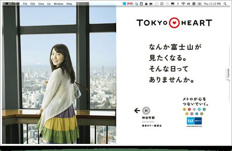 Wallpaper: Yui Aragaki for Tokyo Metro's 'Tokyo Heart' (1/2)
