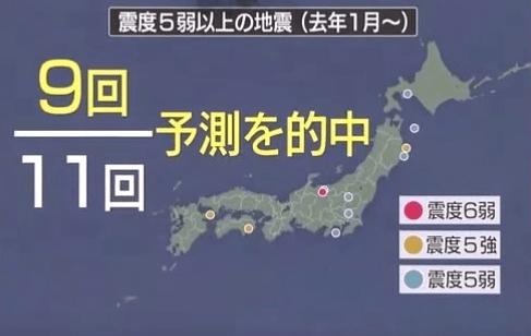 東京大学 村井教授 地震 2016年 最新