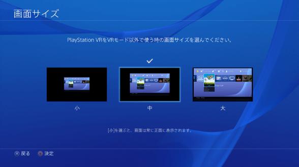 プレイステーション VR 映画 PS4 やり方 見方