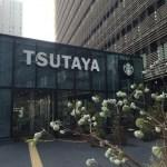TSUTAYA大崎駅前店の定期レンタルフリーパスがすごい!