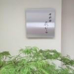 【京都グルメ】辰むら リーズナブルだけど本格的懐石ランチを楽しめる人気店!!