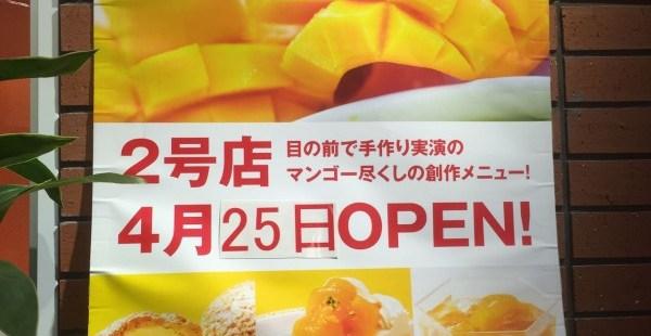 有楽町 マンゴーチャチャ マンゴースイーツ専門店に行ってみた【台湾】