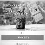スターバックスeギフトが便利!オンラインでお世話になった人にプチお礼ができました。