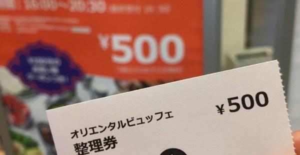 たった500円で大満足!期間限定 IKEAのオリエンタルビュッフェに行ってきた