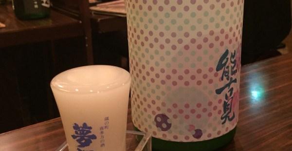 大森 吟吟 こだわり日本酒がそろう禁煙居酒屋で恒例フードアナリスト利き酒会