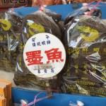 台南 安平地区 爆買い注意!えびせんべいでスーツケースがいっぱいになった話【台湾買い物】