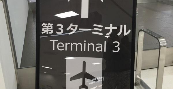 成田空港第三ターミナルに対するわがままな私のちょっとした愚痴5つ