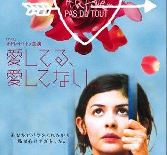 アメリファンはきっと泣く!フランス映画「愛してる、愛してない」