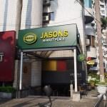 【最新版】台北 スーパーマーケットでおしゃれなお土産さがし【JASONS編】