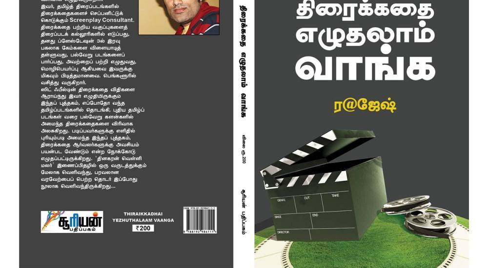 Thiraikkadhai ezuthalam vanga - book cover