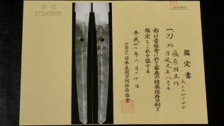 HiSUi TOKYO OnlineSTORE 刀剣・日本刀 国正