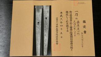 HiSUi TOKYO OnlineSTORE 刀剣・日本刀 藤原(石堂)是一