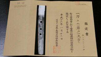 HiSUi TOKYO OnlineSTORE 刀剣・日本刀 無銘 岩戸一文字 特別保存剣