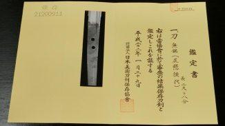 HiSUi TOKYO OnlineSTORE 刀剣・日本刀 無銘 美濃千手院(西郷隆盛所有とされる)