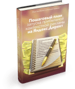Книга  Ильи Цимбалиста по контекстной рекламе