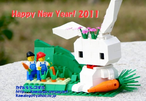 LEGO Year of the Rabbit nengajyou