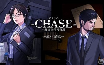 chase-unsolved-cases main art