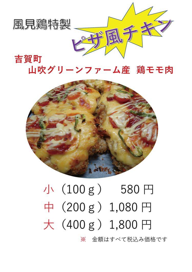 menu3-チキン価格3種