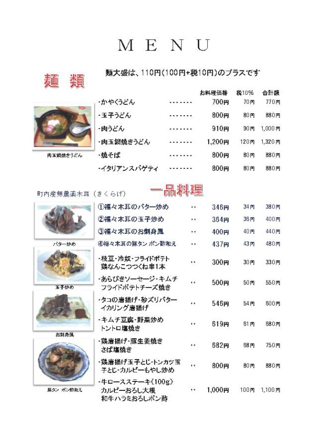 menu2020-3