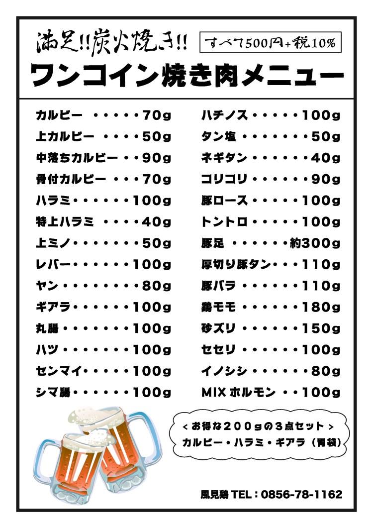 menu2020-5