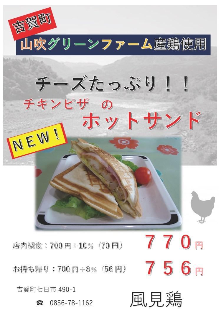 menu2020-6