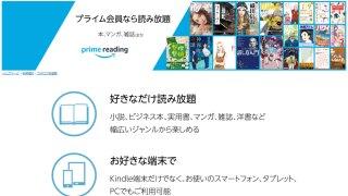 amazonの新サービス「prime reading」がすごい!漫画や雑誌とか追加料金なしで読み放題!プライム会員歓喜!