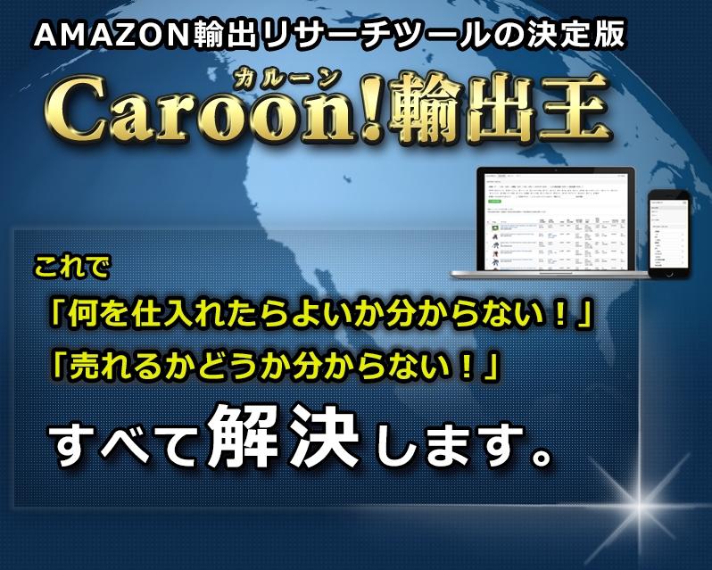 Amazon輸出のリサーチツールCaroon!(カルーン)特典、レビュー