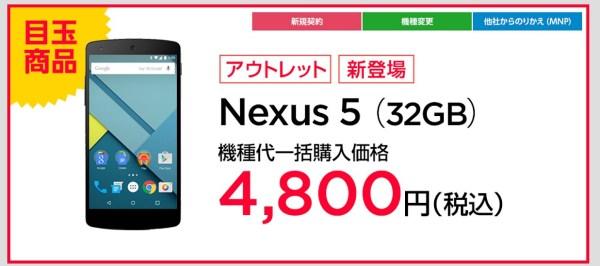 y!mobile-nexus5