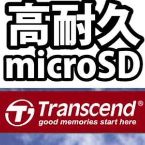 transcend-microsd