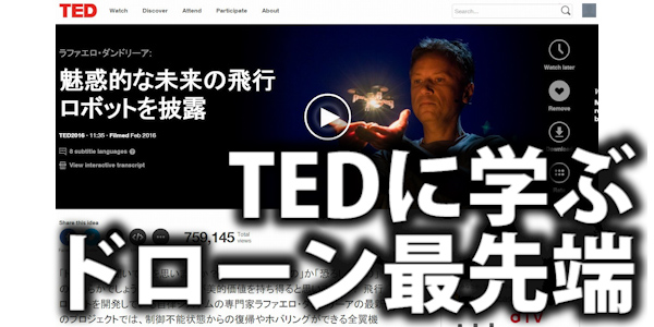 ted-drone