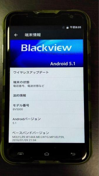 Android5.1対応