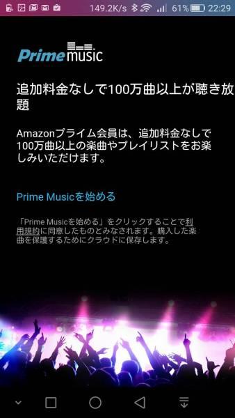 amazon-prime-music003