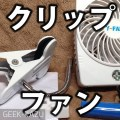e-more-clip-fan