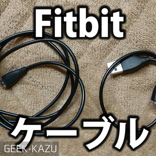 qtuo-fitbit-cable