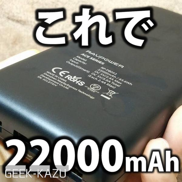 ravpower-mobile-buttery-22000mah
