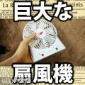 Welltop-big-portable-fan