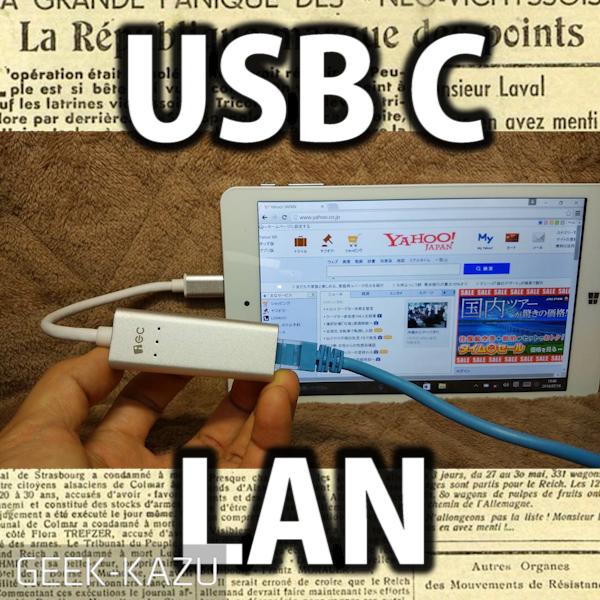 ec-technology-usb-type-c-lan