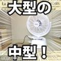 BCOOL-mini-usb-fan