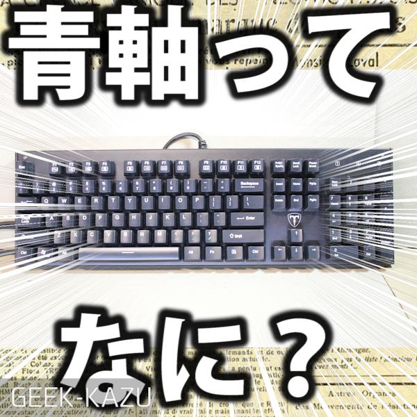 Qtuo-gaming-keybord