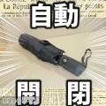 ec-technology-gachi-unbrella