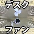 iwox-desk-fan
