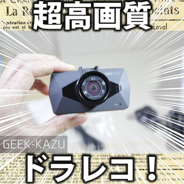 701 Vantrue Japan ドライブレコーダー