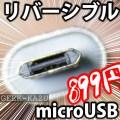 1016 Vanbow Japan microUSBケーブル
