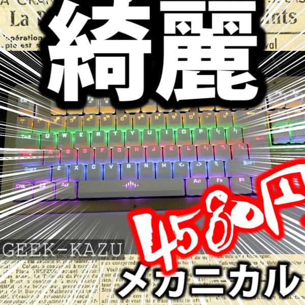 1001 ClosetoYBT メカニカルキーボード