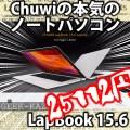 Gearbest LapBook 15.6 Chuwi